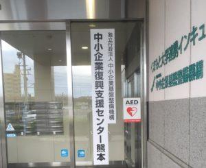 熊本 復興支援