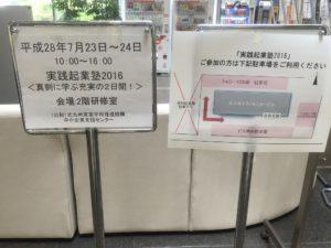 福岡 実践起業塾