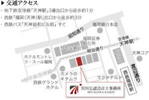福岡天神オフィス
