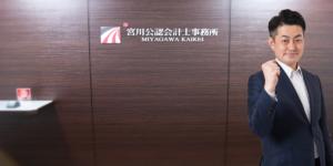 福岡市天神の税理士