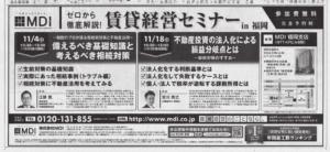 福岡市セミナー