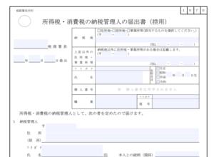 所得税・消費税の納税管理人の届出書